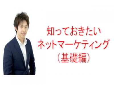 ネットマーケティングの全体像を語る名古屋動画コンサルタント