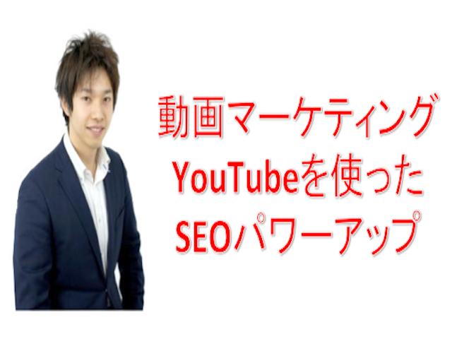 動画マーケティングSEOパワー