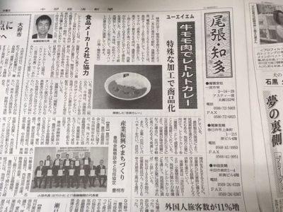 株式会社ユーエーエム 愛知江南のクライアントさんの成果事例