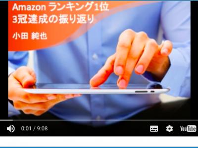 保護中: Amazonランキング1位獲得企画!