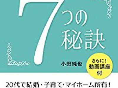 3冊目出版しました! 預金残高5万円から夢をガンガン叶えていった方法