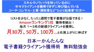 日本一かんたんな電子書籍勉強会