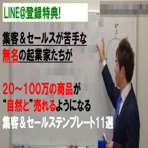 LINE@限定特典11