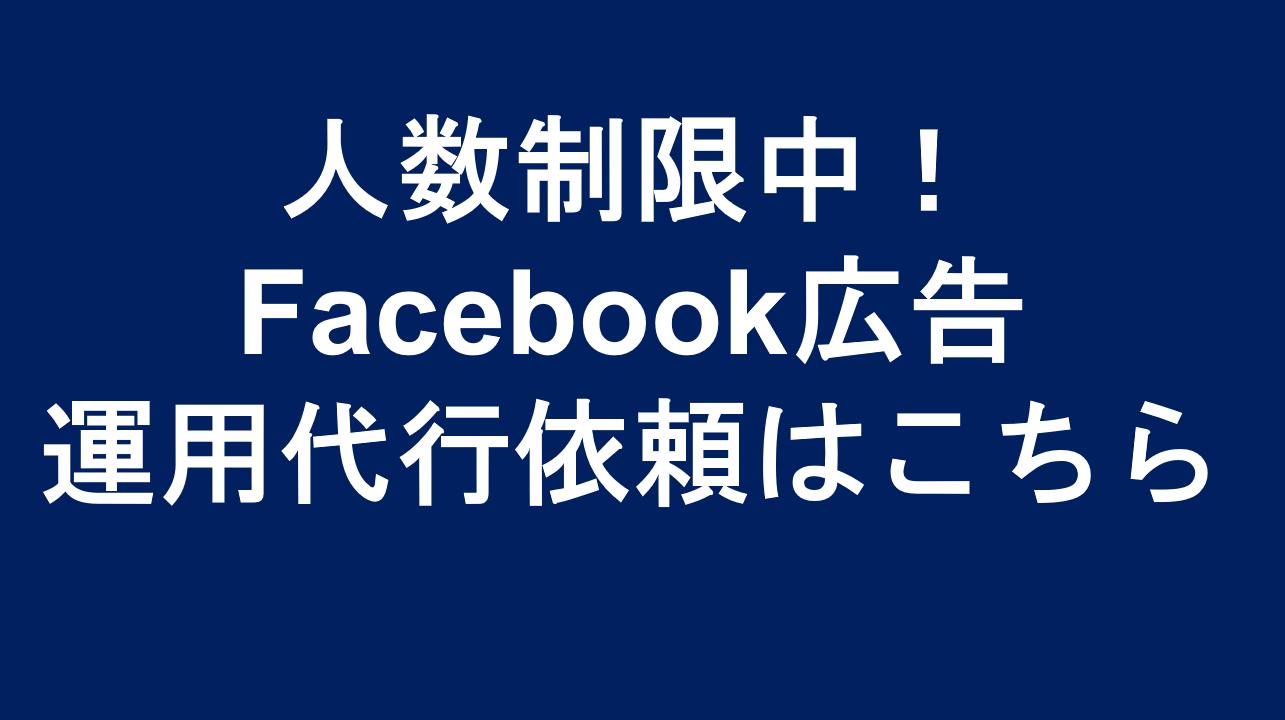 FB広告サムネ