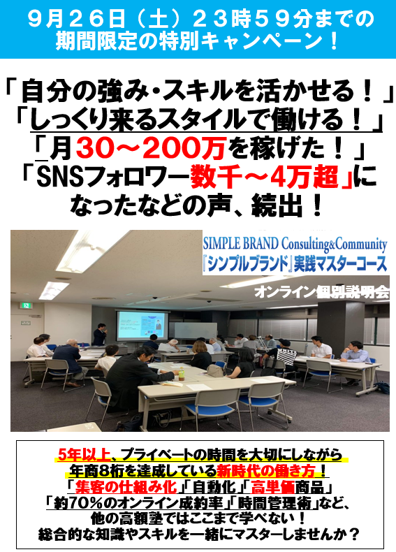 スクリーンショット-2020-09-21-142401