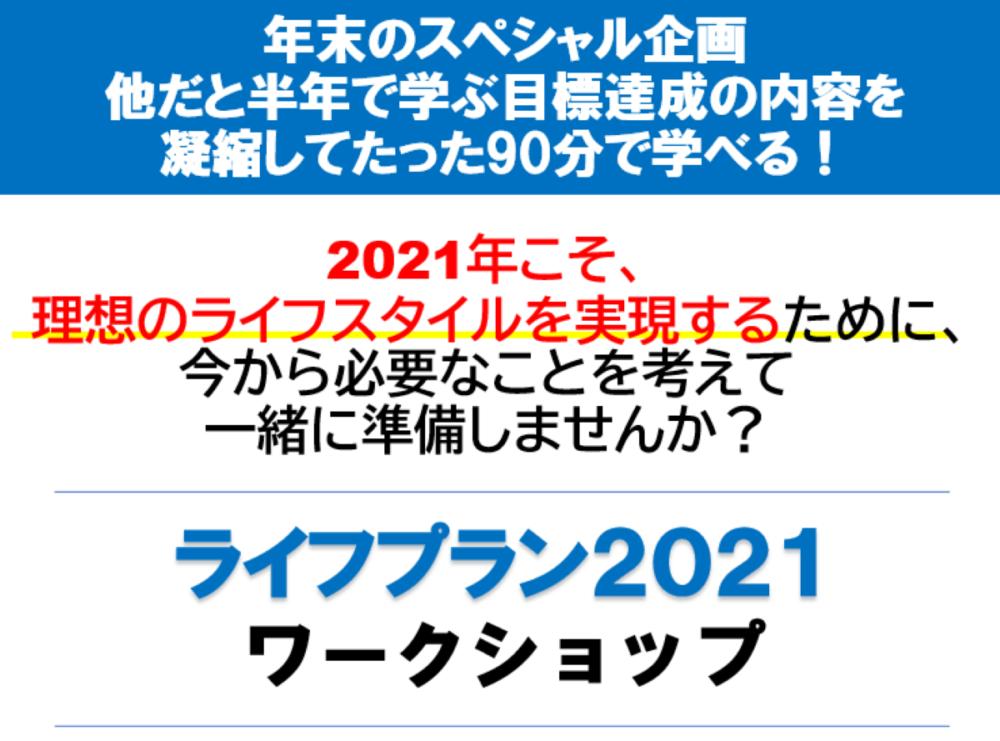 スクリーンショット 2020-12-07 173159