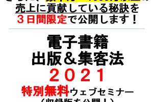スクリーンショット 2021-02-21 104302