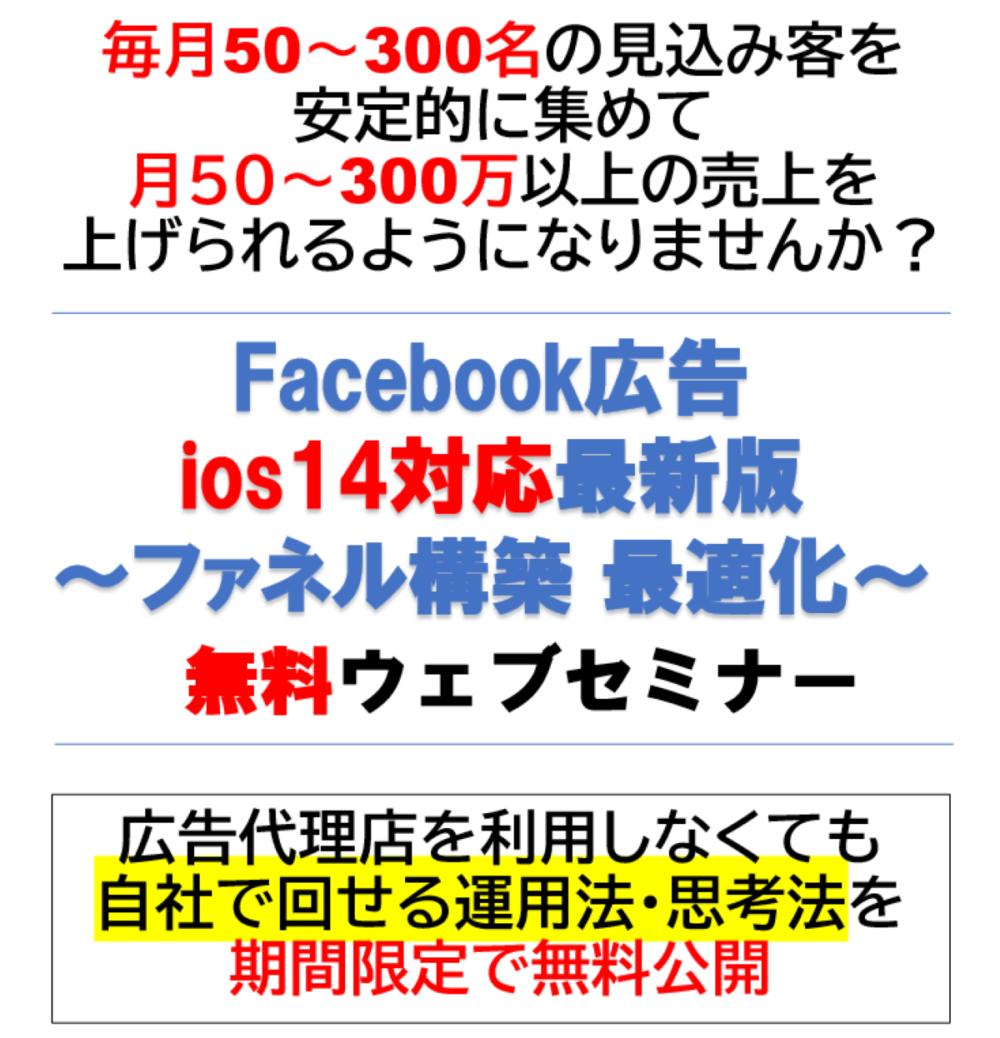 ios14ウェブセミナー